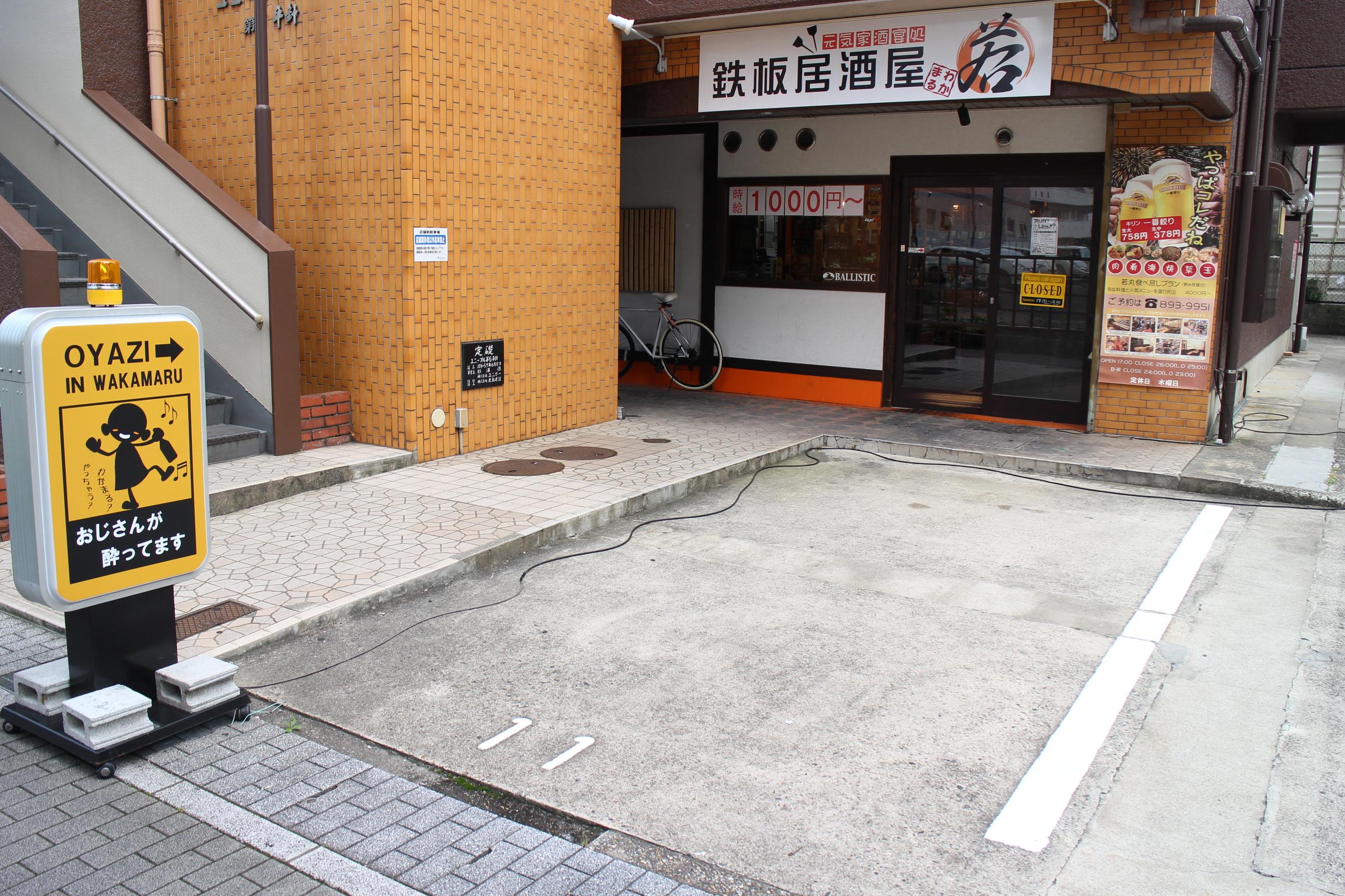 若丸の駐車場