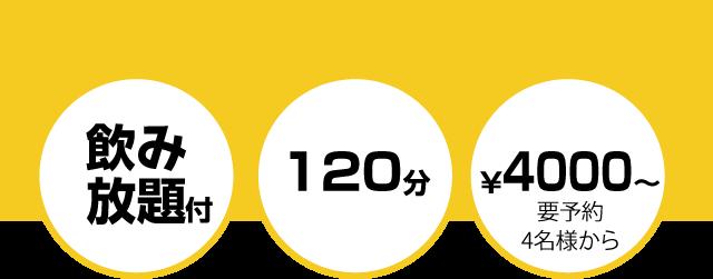 飲み放題付 120分 ¥4000〜