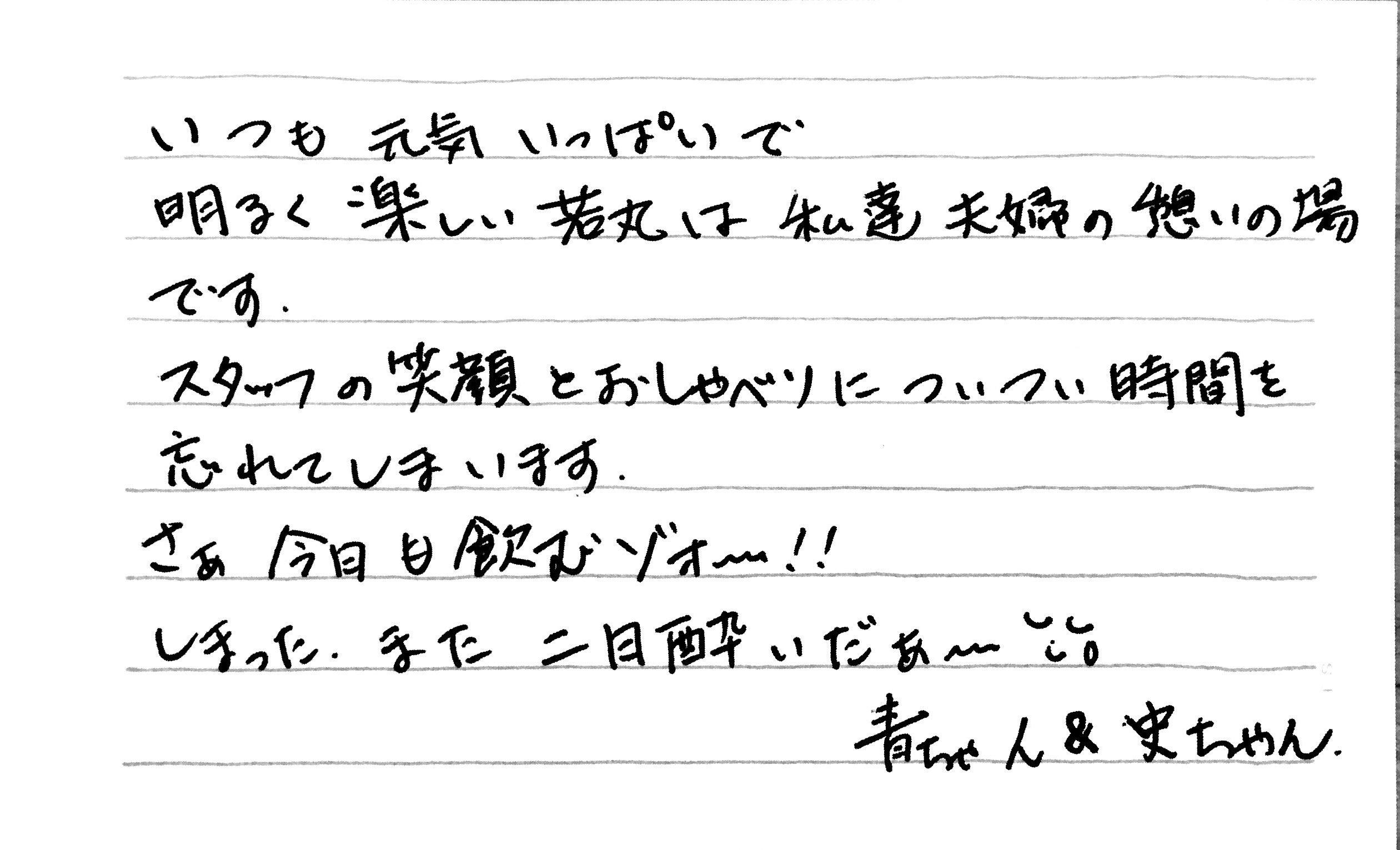 💁♂️青ちゃん&史ちゃん💁